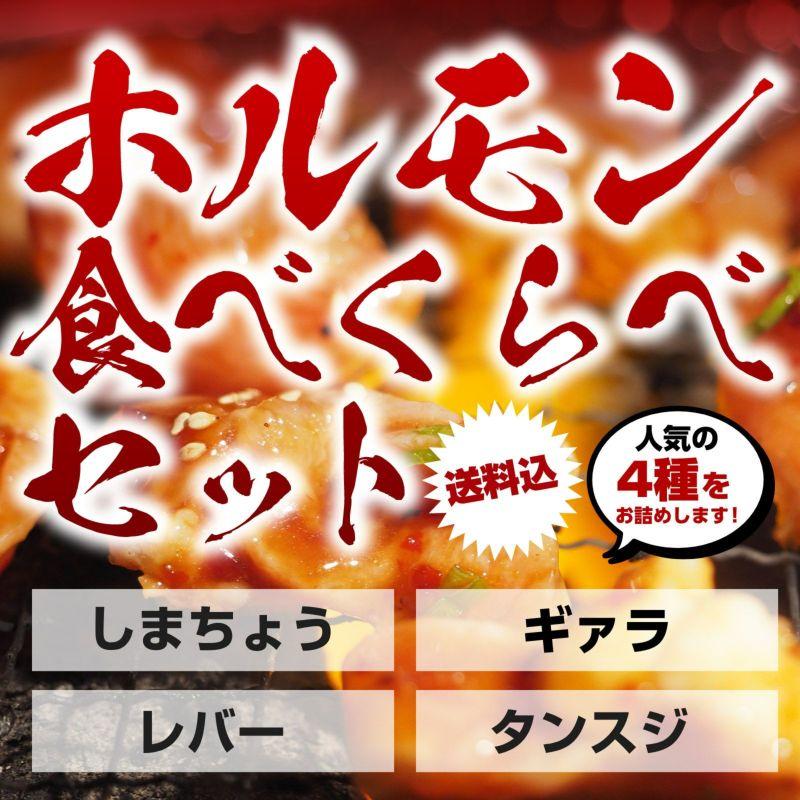 【送料無料!おうちで本格焼肉!通常送料込み5,060円のところ3,980円!】くろげホルモン食べくらべセット