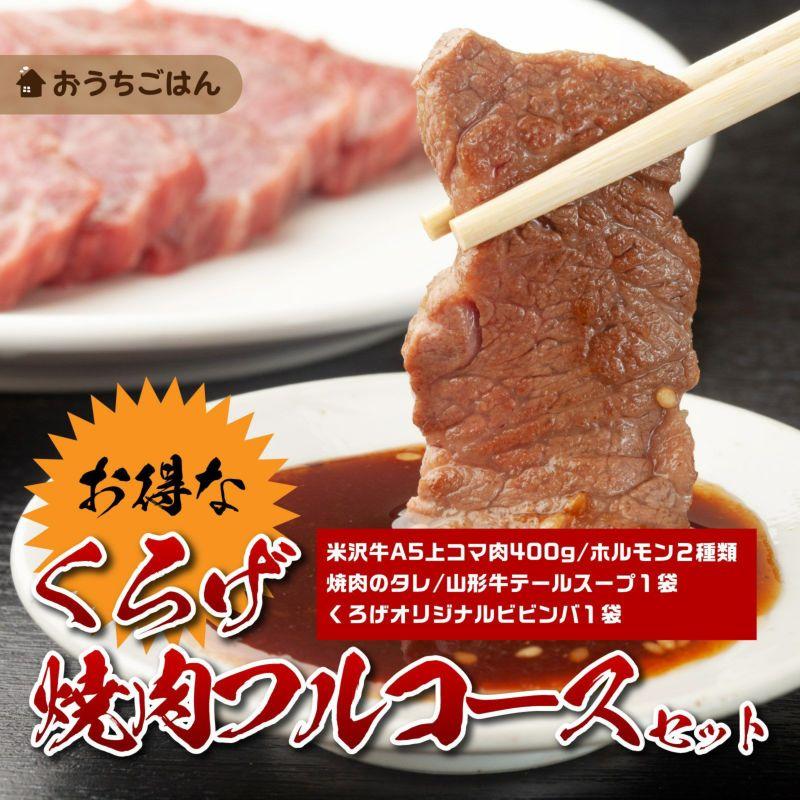 【送料無料!おうちで本格焼肉】お得なくろげ焼肉フルコースセット(3~4人前)