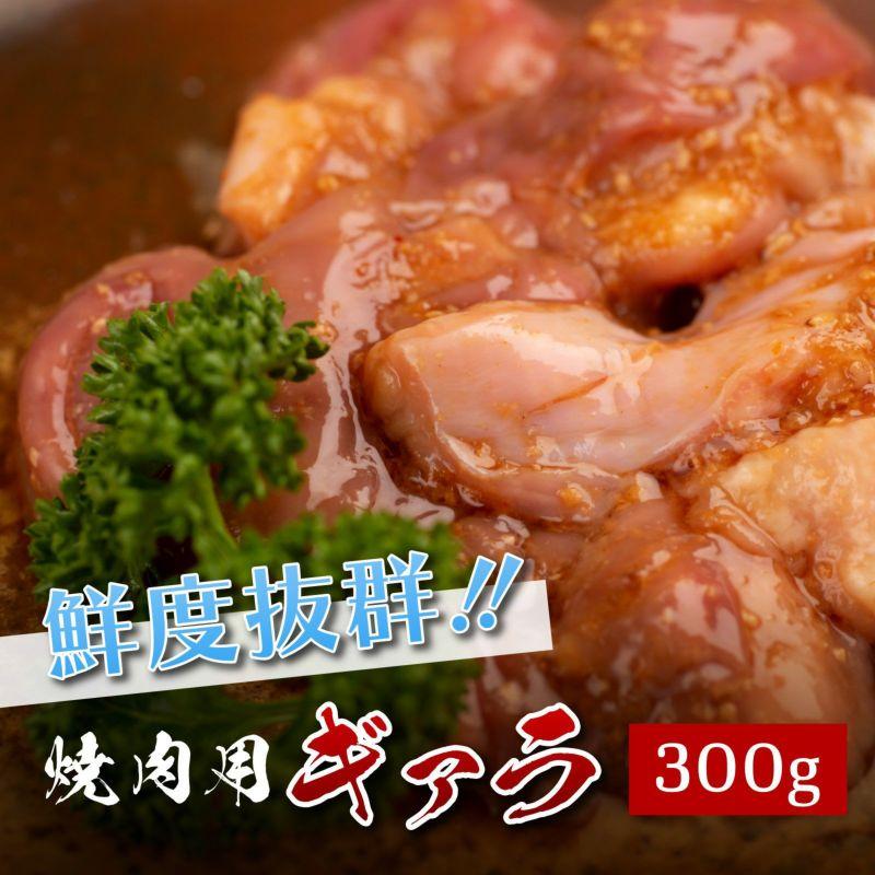 【おうちで本格焼肉】焼肉用ギァラ(山形牛)300g