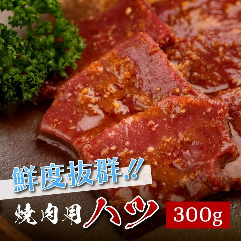 【おうちで本格焼肉】焼肉用ハツ(山形牛)300g