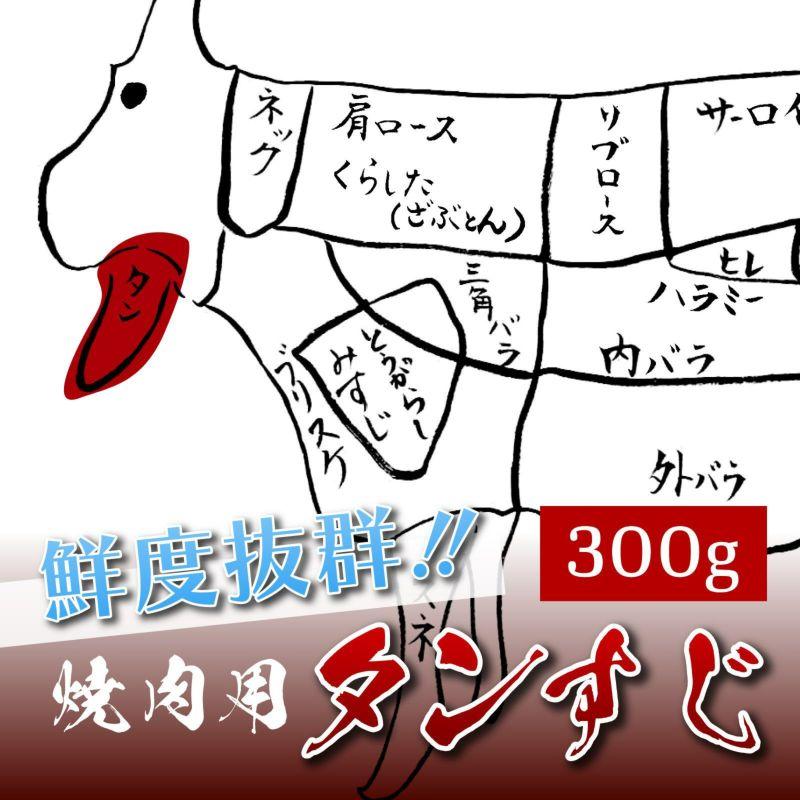 【おうちで本格焼肉】焼肉用タンすじ300g