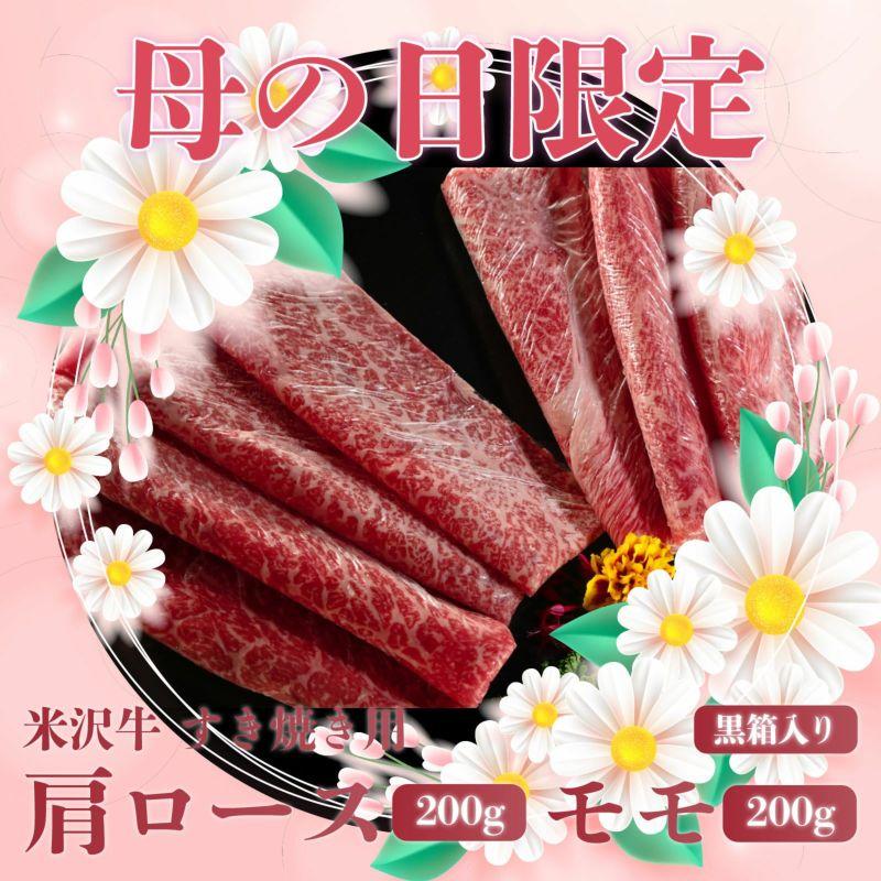 【お母さんありがとう!母の日特別商品】 米沢牛A5肩ロース250gとモモ250gすき焼きセット 【送料無料】