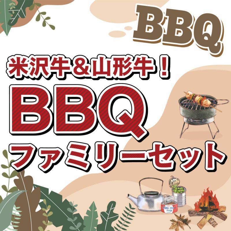 【送料込!アウトドアをより盛り上げる絶品牛肉!】 米沢牛&山形牛!BBQファミリーセット