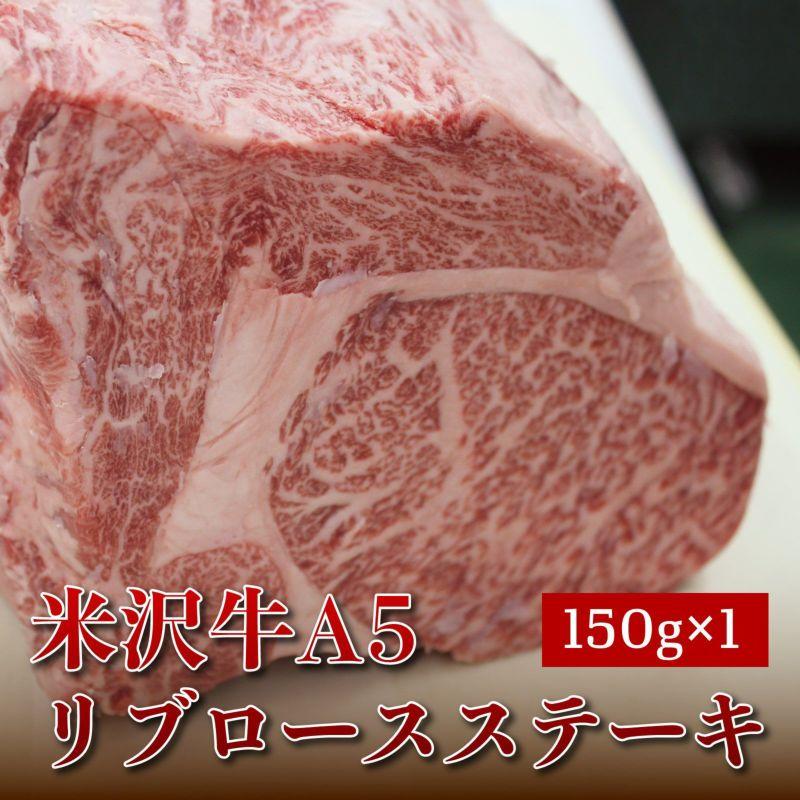 【キメ・ツヤどちらもともに素晴らしい!】米沢牛A5ランク リブロースステーキ150g×1枚(簡易包装)