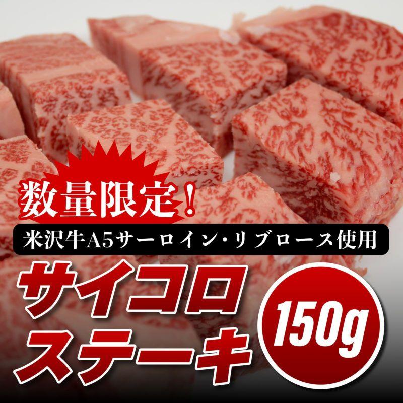 【数量限定!】サイコロステーキ150g (米沢牛A5サーロイン・リブロース使用)