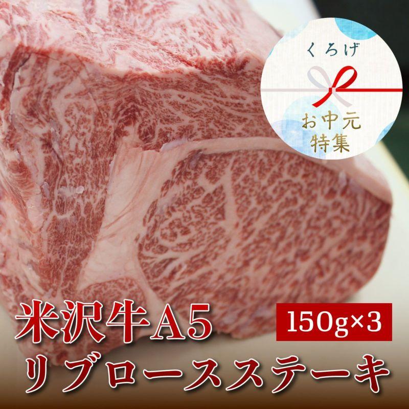 【お中元特別価格!】米沢牛A5リブロースステーキ150g×3枚