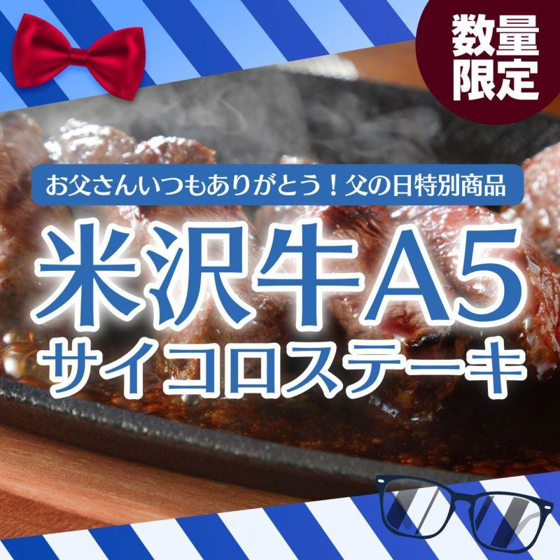 【お父さんいつもありがとう!父の日特別商品】米沢牛A5サイコロステーキ300g