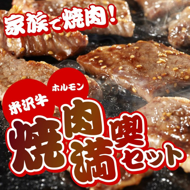 【送料込!焼肉を絶品牛肉で贅沢に!】 米沢牛&山形牛!焼肉満喫セット