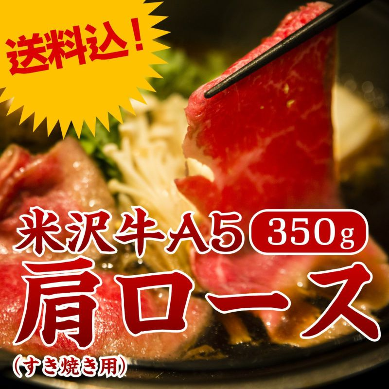 ==敬老の日特別商品!==【早割対象商品!】米沢牛A5肩ロース350g